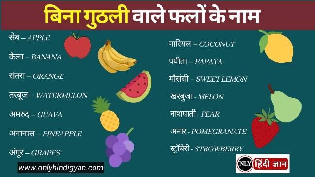 जानिए बिना गुठली वाले फलों के नाम | Seedless Fruits Name in Hindi English